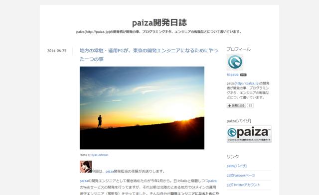 paiza開発日誌
