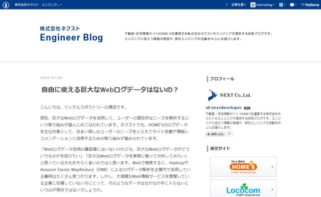 株式会社ネクスト エンジニアBlog