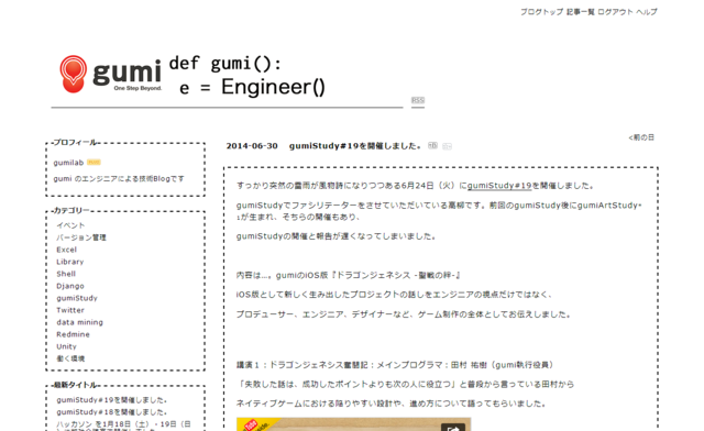 gumi Engineer's Blog