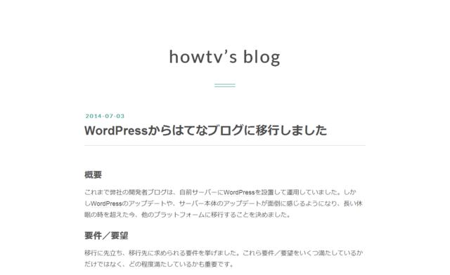 howtv's blog