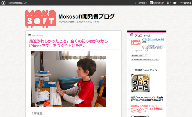 Mokosoft開発者ブログ