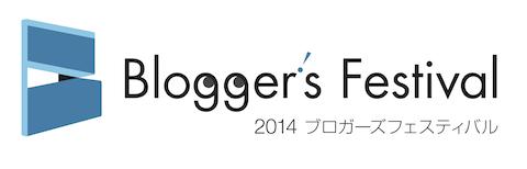 2014ブロガーズフェスティバル ロゴ