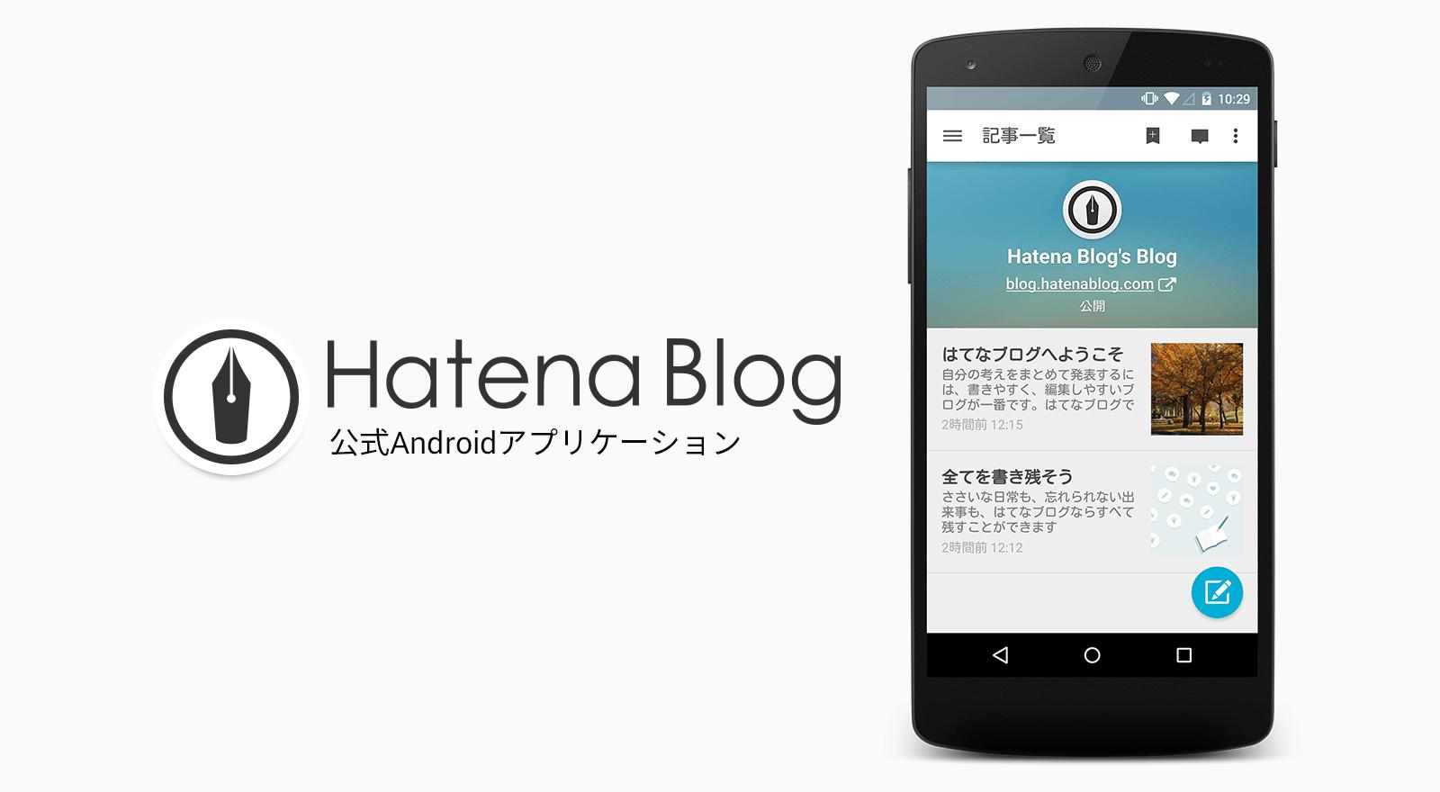 http://f.st-hatena.com/images/fotolife/h/hatenablog/20141029/20141029120401.png