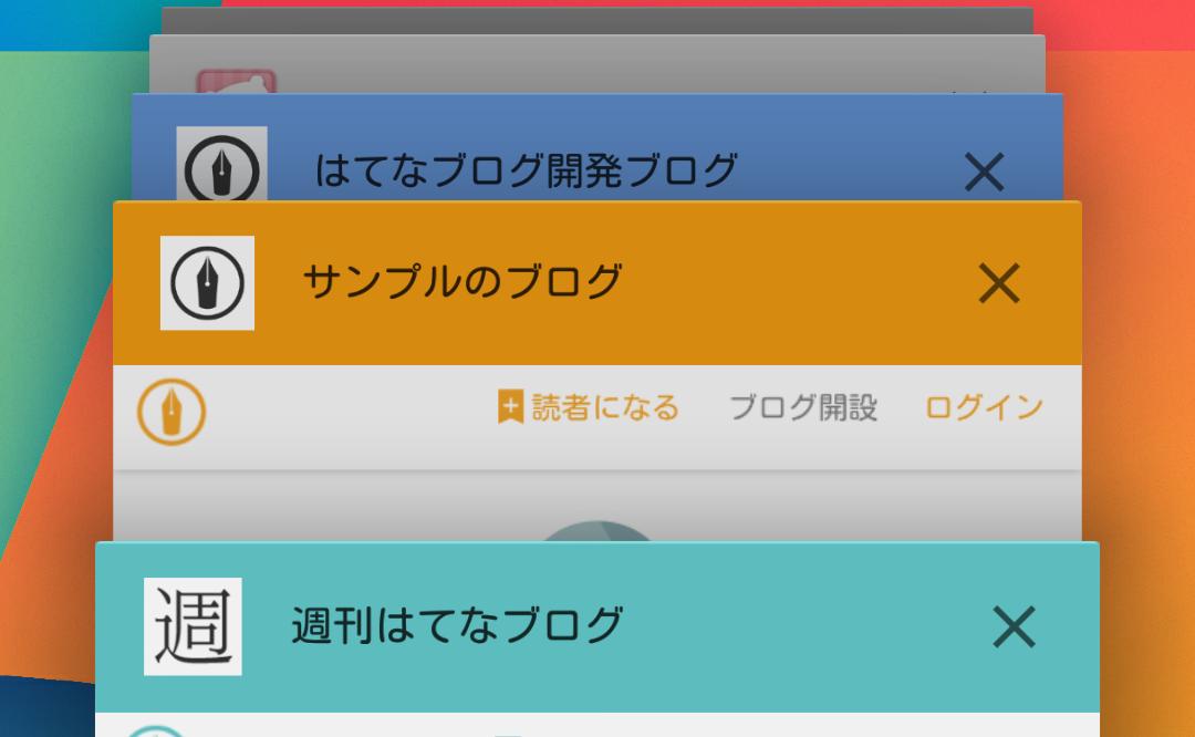 アプリ履歴でアクセントカラーとブログアイコンを表示