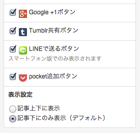 「ソーシャルパーツ」欄に表示位置の設定項目を追加