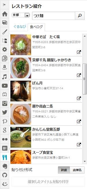 食べログからレストラン紹介