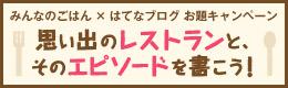 http://blog.hatena.ne.jp/-/campaign/gnavi201503
