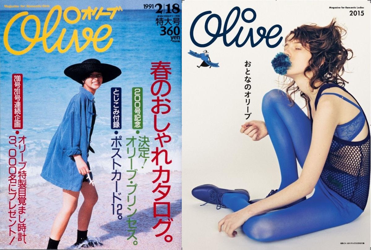 24年前のOlive(1991年2月18日号「200号」)と最新の「おとなオリーブ」