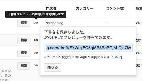 「下書き一覧」ページのリンクボタンで共有URLが取得できる