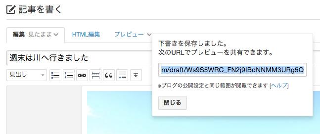 記事編集画面の「プレビュー」タブで共有URLが取得できる