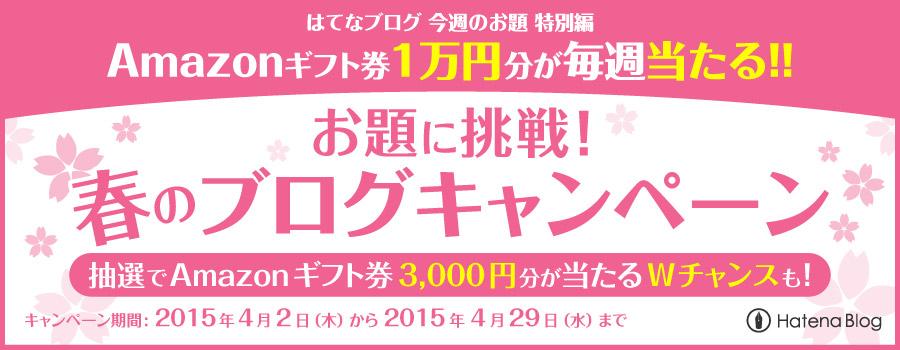 Amazonギフト券1万円分が毎週当たる!! 「お題に挑戦! 春のブログキャンペーン」