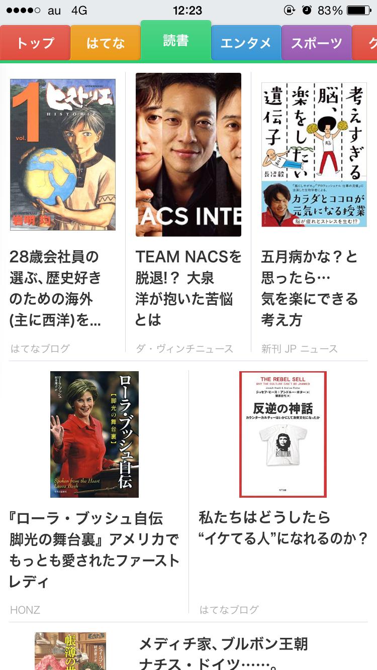 SmartNewsに新しく開設された「読書チャンネル」