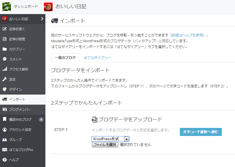 ブログファイルのインポート画面