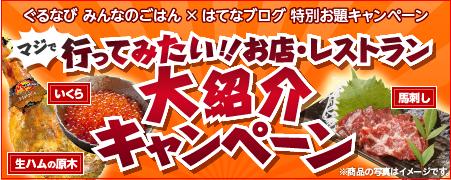 http://blog.hatena.ne.jp/-/campaign/gnavi201512