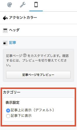 「デザイン」編集画面より設定することができます。デフォルトの表示位置は記事上です。