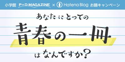 http://blog.hatena.ne.jp/-/campaign/pdmagazine