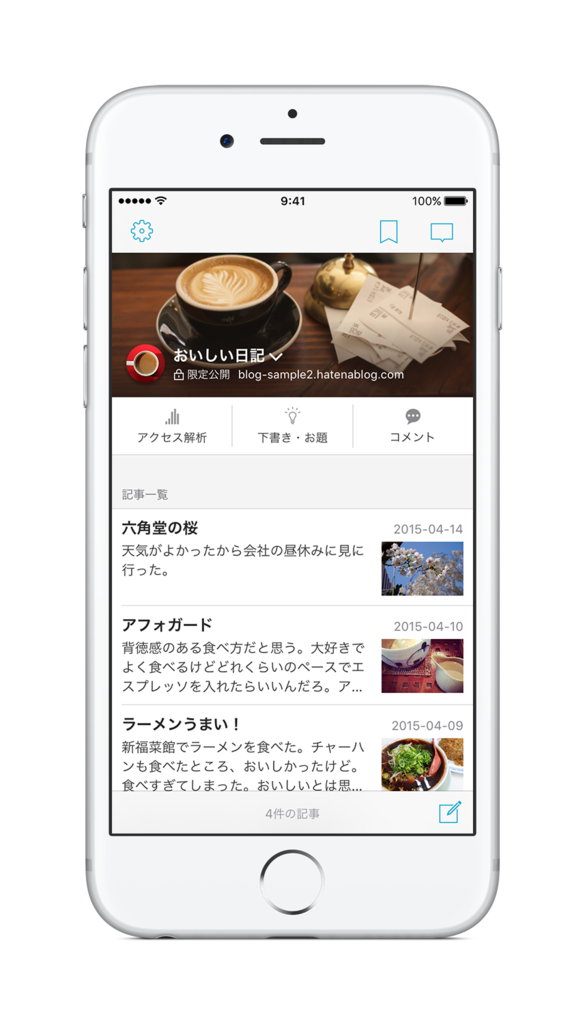 新しい「はてなブログ」アプリのトップ画面