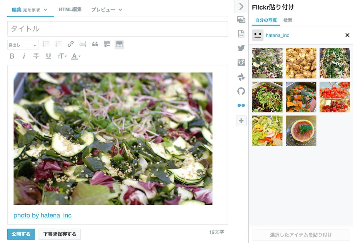 Flickr貼り付け