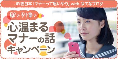 http://blog.hatena.ne.jp/-/campaign/jrwest