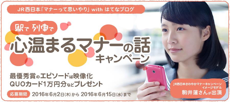 JR西日本「駅で、列車で、心温まるマナーの話」with はてなブログ