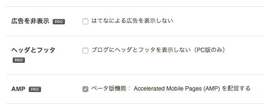 詳細設定画面のAMP設定項目