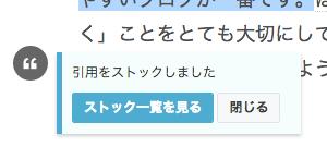 引用ボタンをクリックして引用をストックできる