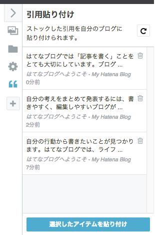 ストックした引用をクリックして編集画面に貼り付けることもできる
