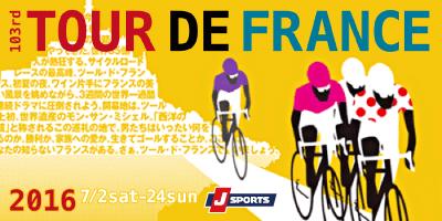 ツール・ド・フランス2016