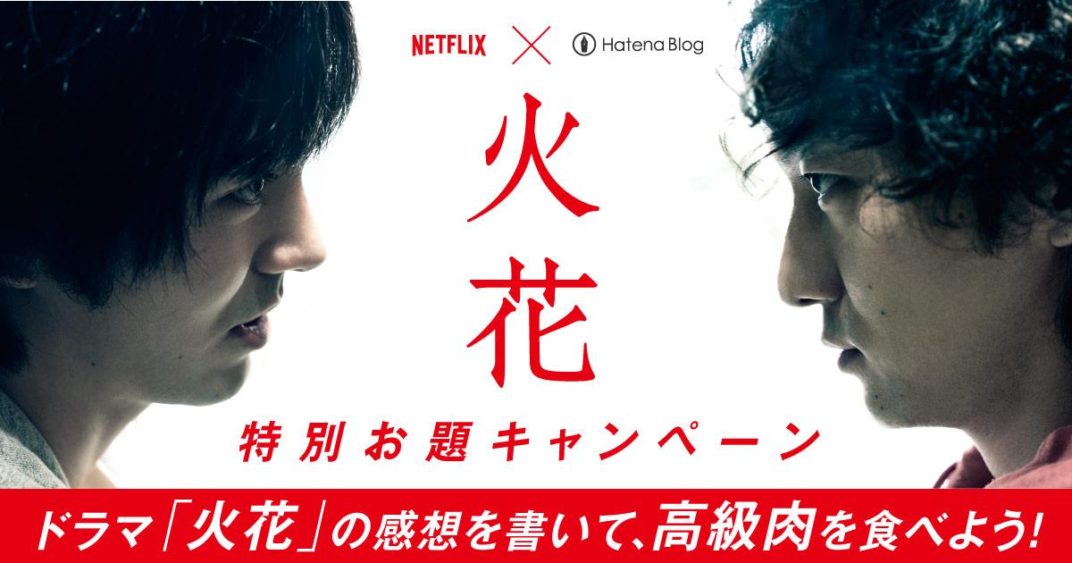 Netflixオリジナルドラマ「火花」×はてなブログ 特別お題キャンペーン