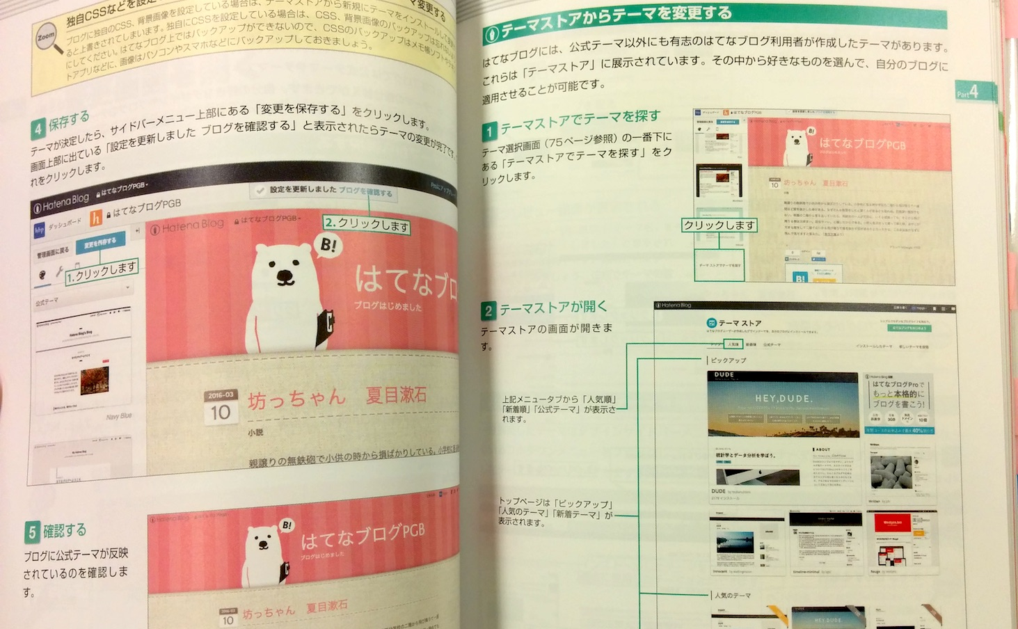 『はてなブログPerfect GuideBook』の写真