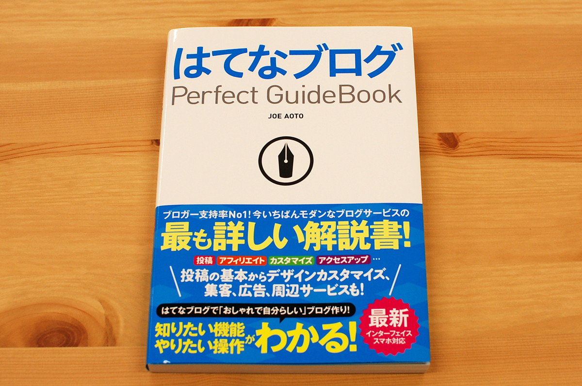『はてなブログPerfect GuideBook』書影