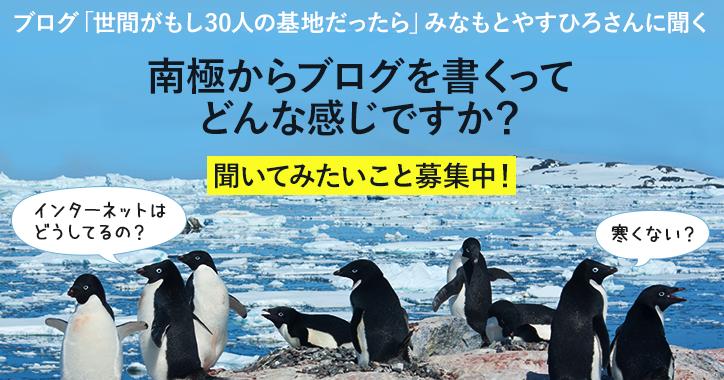 南極からブログを書くってどんな感じですか?