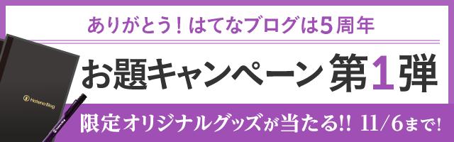 http://blog.hatena.ne.jp/-/campaign/hatenablog-5th-anniversary