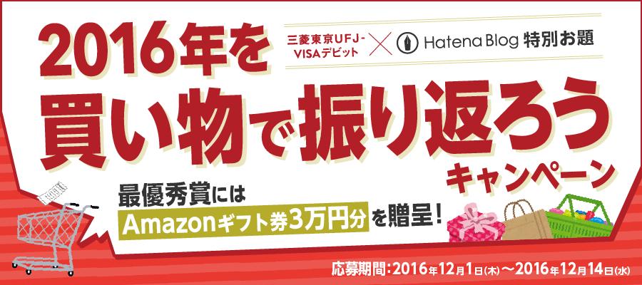 2016年を買い物で振り返ろう by 三菱東京UFJ-VISAデビット