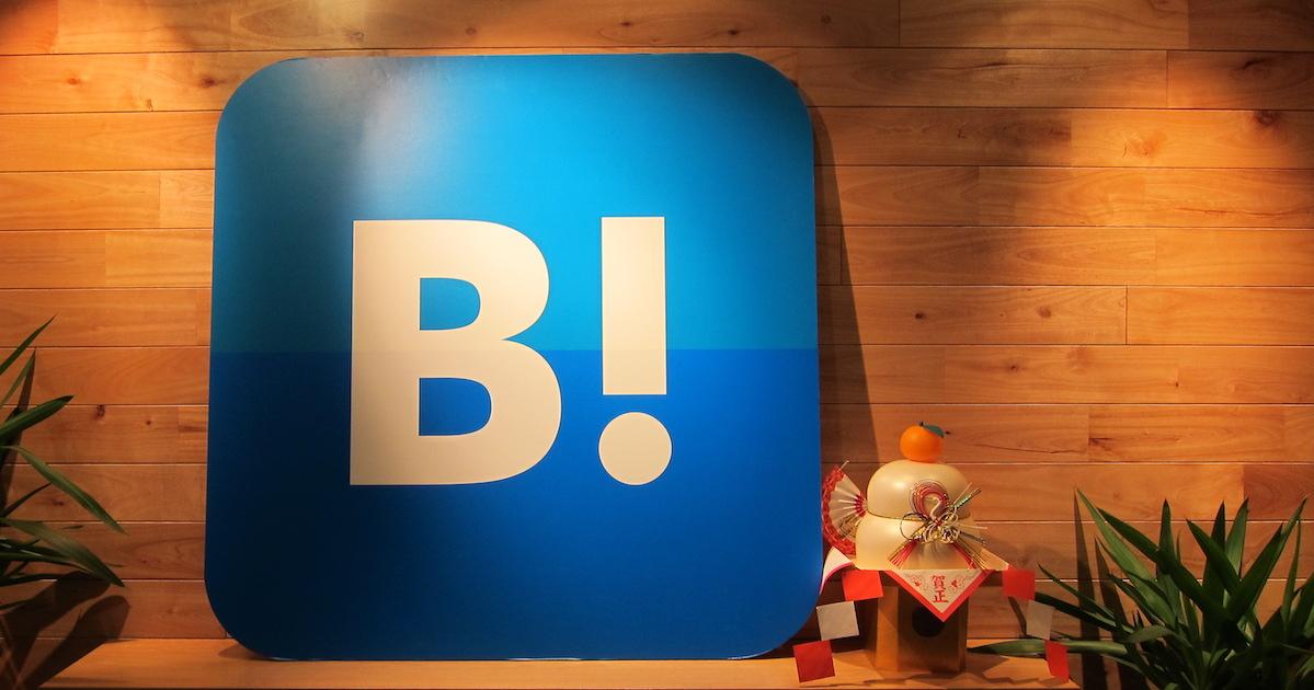 B! 賀正
