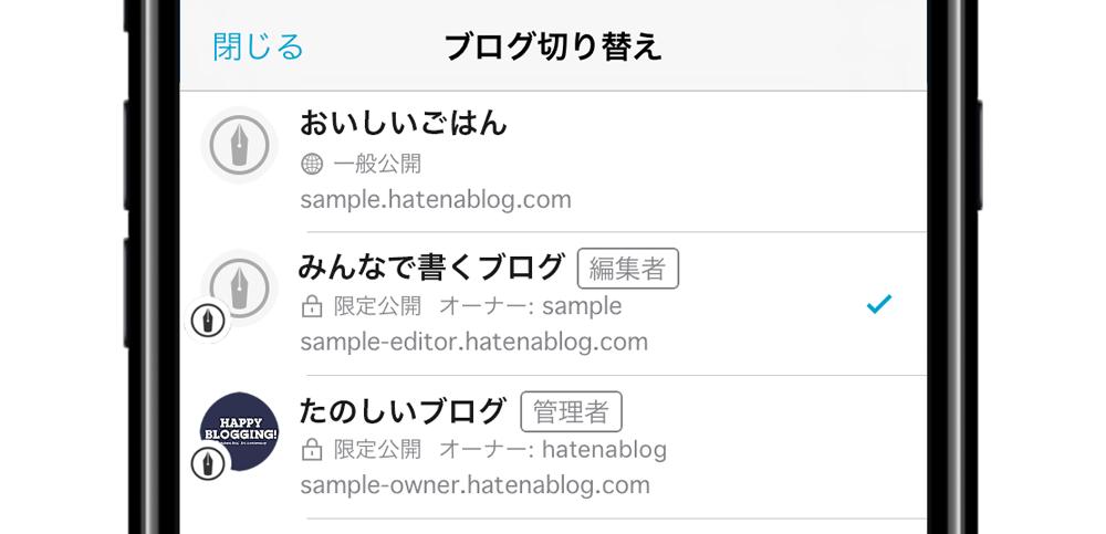 新しい「はてなブログ」アプリのダッシュボード