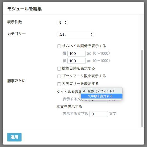 記事一覧モジュールで記事ごとに表示するタイトルの文字数を指定できる