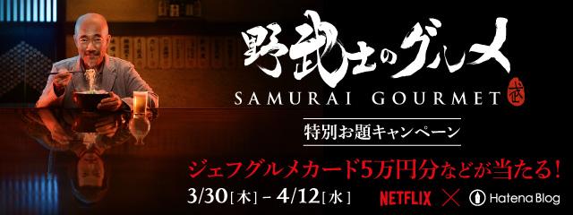 グルメカード5万円分をプレゼント! Netflixオリジナルドラマ「野武士のグルメ」× はてなブログ 特別お題キャンペーン開始の画像