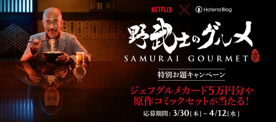 Netflixオリジナルドラマ「野武士のグルメ」× はてなブログ 特別お題キャンペーン