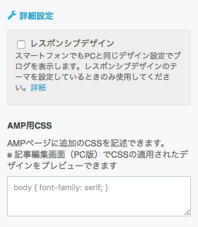 AMP用CSS欄