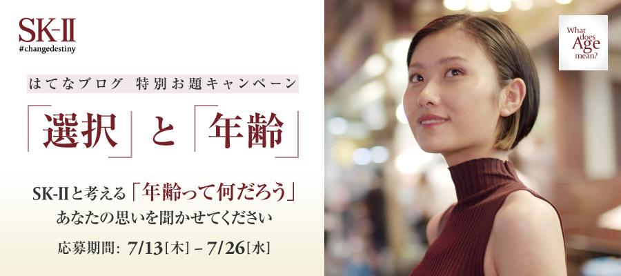 特別お題キャンペーン「『選択』と『年齢』」by SK-II