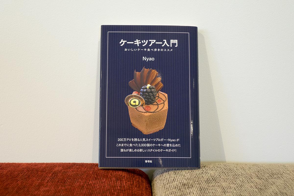 休日は、ケーキを巡る旅をしよう! ブロガー・Nyaoさんの著書『ケーキツアー入門』を3名にプレゼントの画像