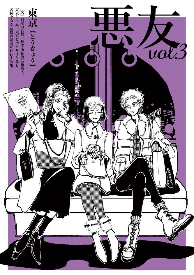 『悪友 vol.3 東京』