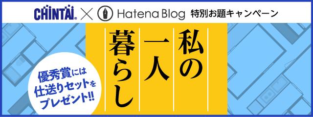 はてなブログでCHINTAI特別お題キャンペーン「私の一人暮らし」