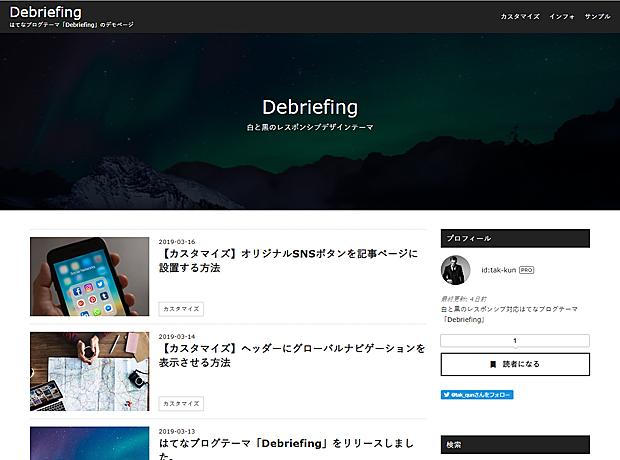 Debriefing(デブリーフィング)