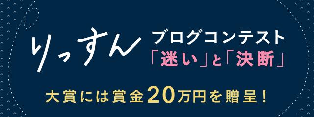 りっすん×はてなブログ特別お題キャンペーン〜りっすんブログコンテスト2019「迷い」と「決断」〜