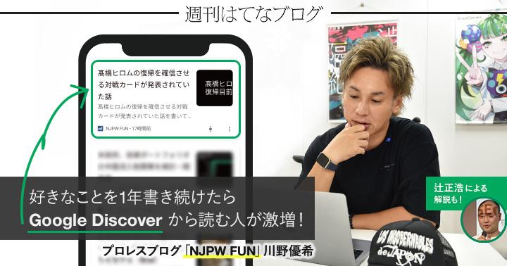 NJPW FUN