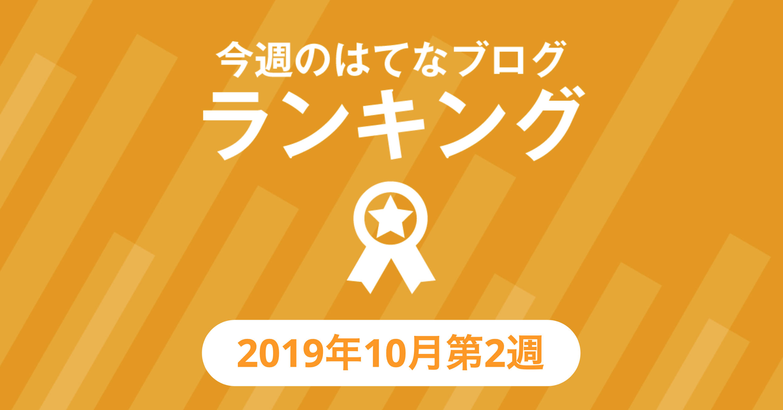 今週のはてなブログランキング〔2019年10月第2週〕の画像