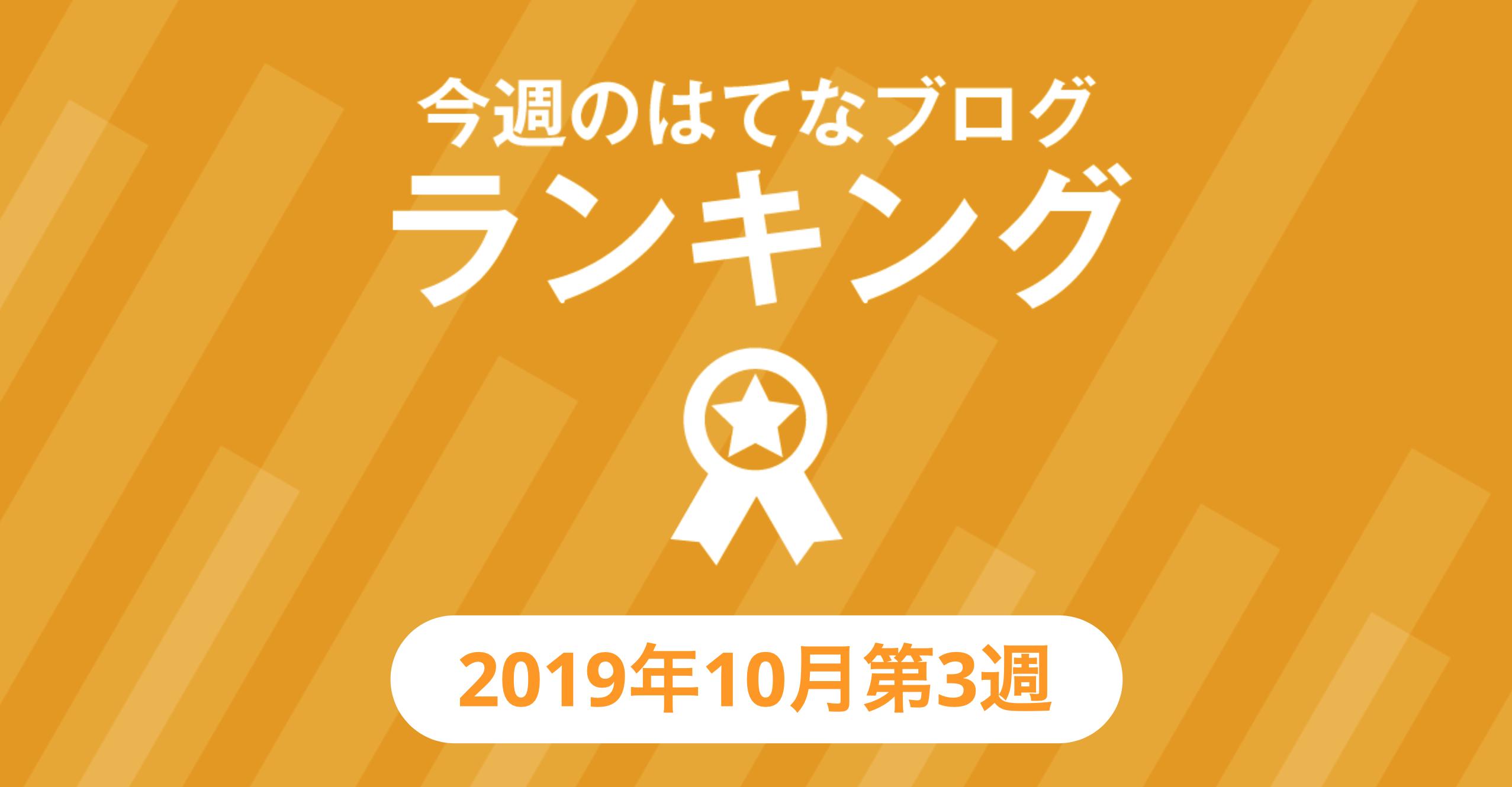 今週のはてなブログランキング〔2019年10月第3週〕の画像