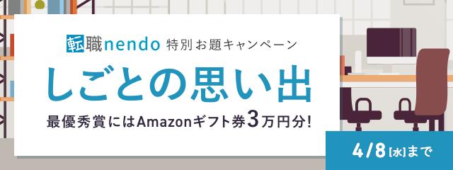 転職nendo×はてなブログ 特別お題キャンペーン #しごとの思い出